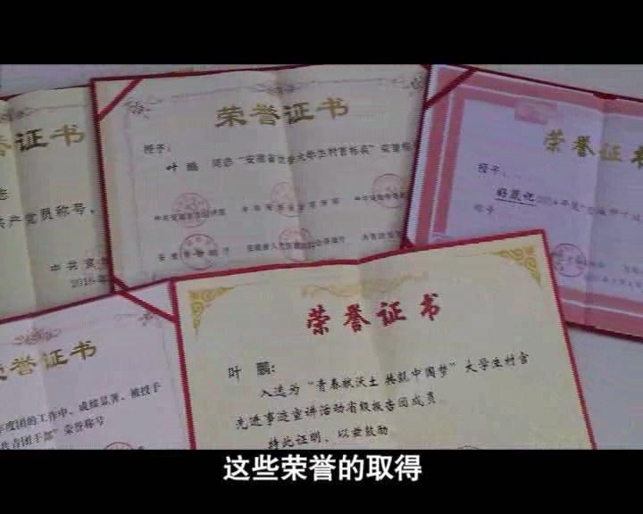 《安庆先锋》党课音像教材2016年第2期