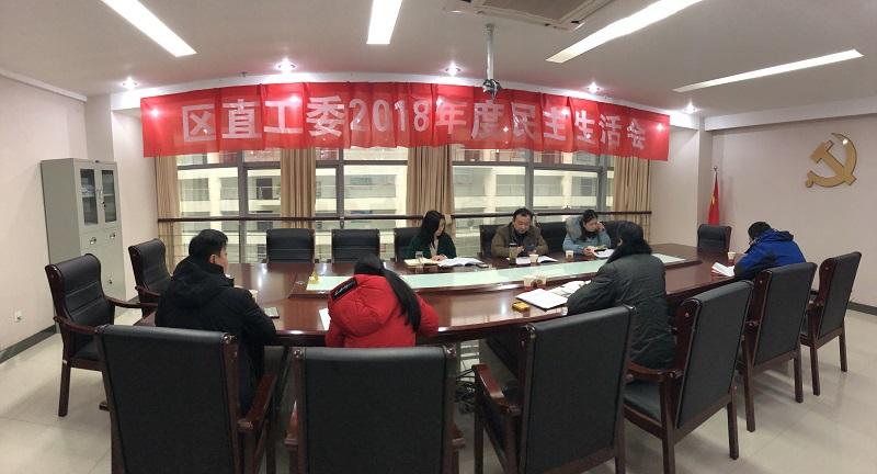 王征兵参加指导区直工委2018年度民主生活会