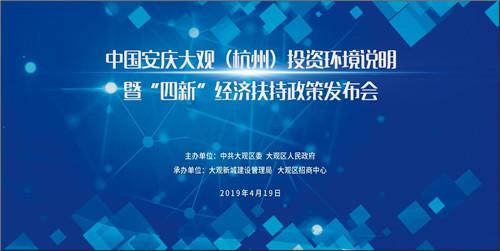 """2019·中国安庆大观(杭州)投资环境说明暨""""四新""""经济扶持政策发布会圆满举行"""