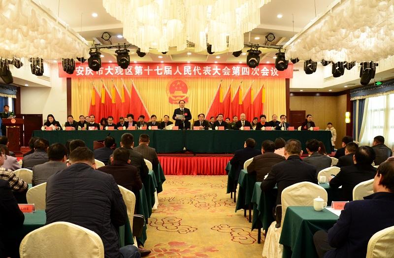大观区第十七届人民代表大会第四次会议举行第三次全体会议