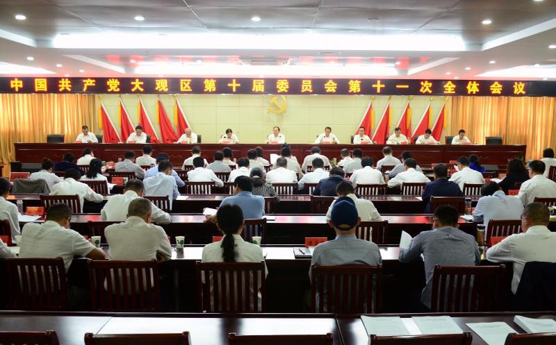 中共大观区委常委会扩大会议召开